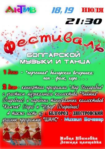 Фестиваль болгарской музыки
